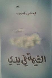 الغيمة في يدي