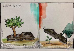 كاريكاتير منقذ ابوالهيل ١