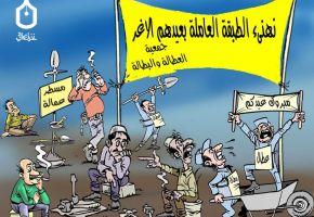 كاريكتير عبد الحسن 2