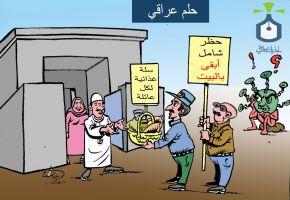 كاريكتير عبد الحسن 1