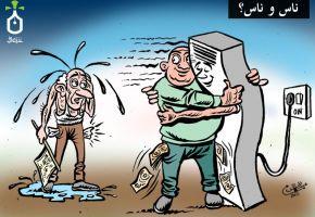 كاريكتير عبد الحسن ناس وناس
