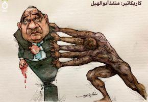 كاريكاتير منقذ أبو الهيل 7