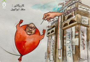 كاريكاتير منقذ أبو الهيل6