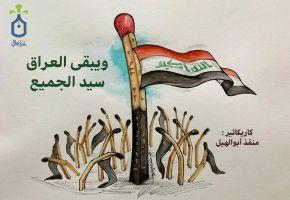 ويبقى العراق سيد الجميع ..كاريكاتير لمنقذ ابوالهيل