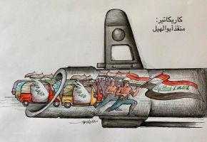 كاريكاتير منقذ أبو الهيل 8
