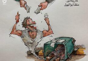 كاريكاتير منقذ ابوالهيل ٣