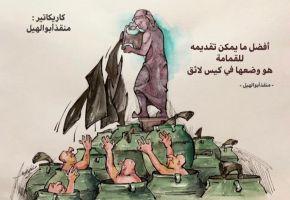 كاريكاتير منقذ ابوالهيل 4