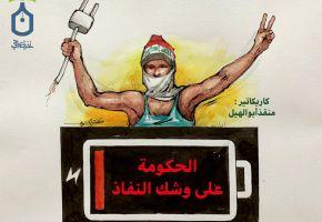 نفاذ الحكومة ..كاريكاتير لمنقذ ابوالهيل